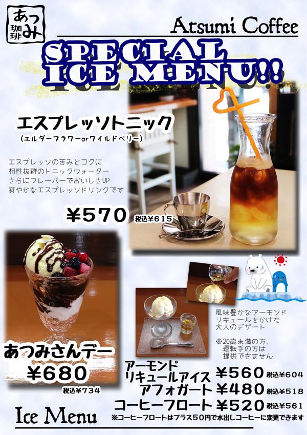 アイス関連四種のコピー