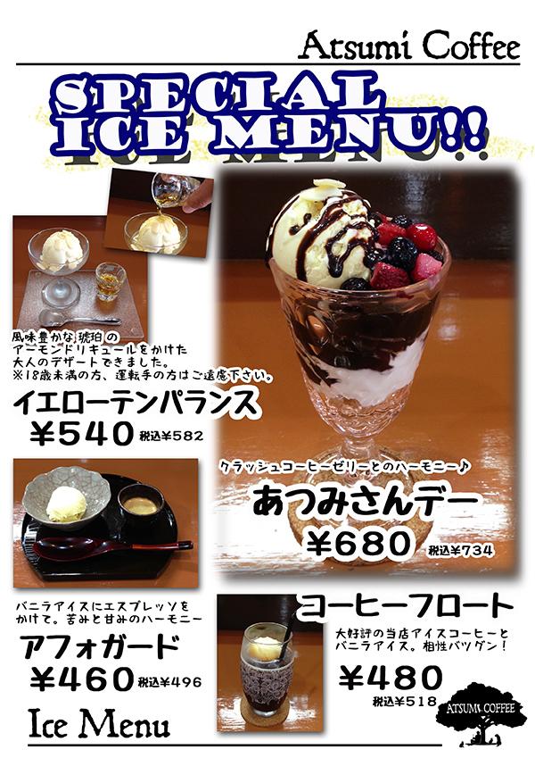 menu_ice