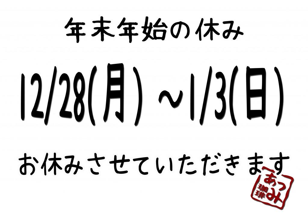 【正月】休日のご案内
