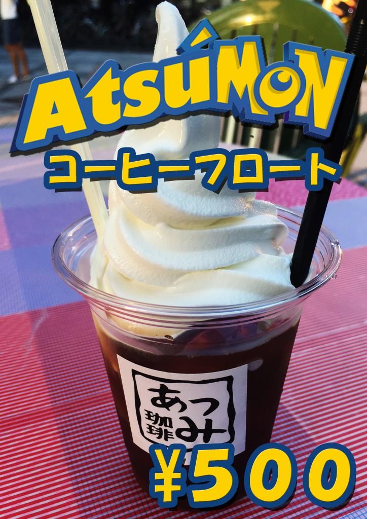 アツモンのコピー